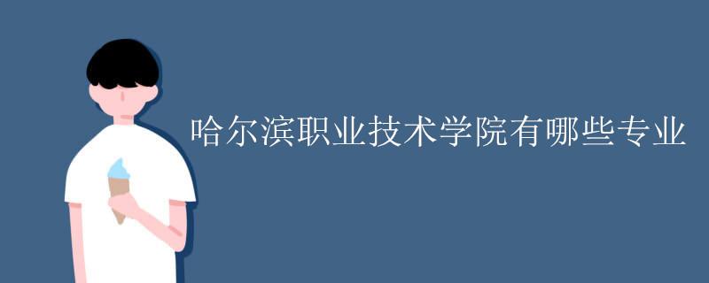 哈尔滨职业技术学院有哪些专业