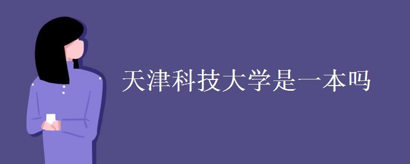 天津科技大学是一本吗