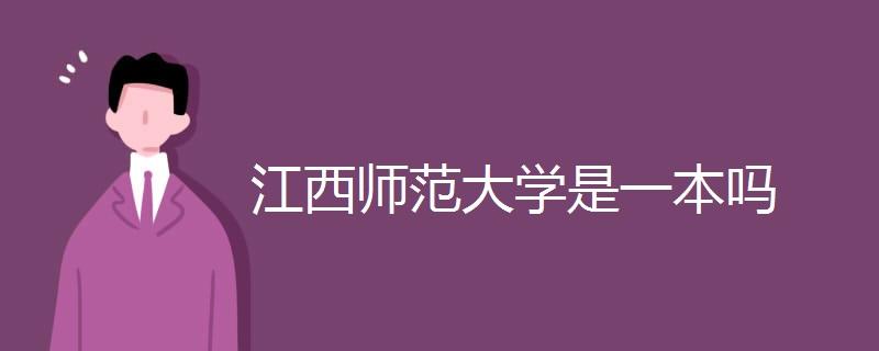 江西师范大学是一本吗