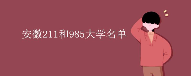 安徽211和985大学名单