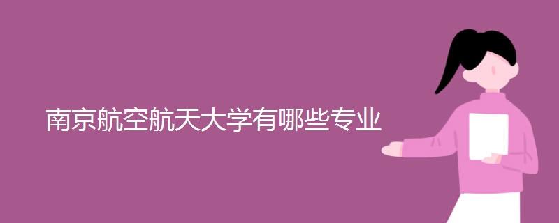 南京航空航天大学有哪些专业