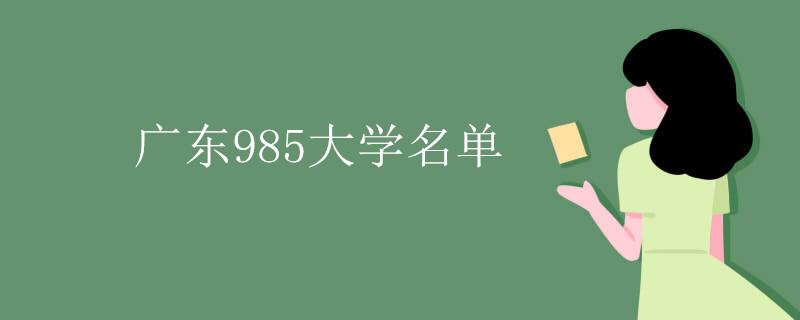广东985大学名单