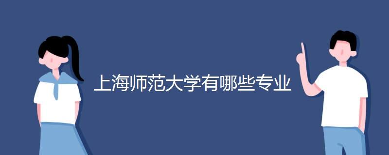 上海師范大學有哪些專業