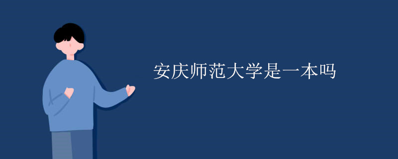 安庆师范大学是一本吗