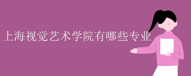 上海视觉艺术学院有哪些专业