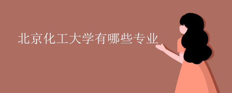 北京化工大学有哪些专业