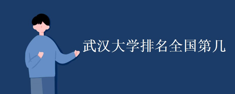 武漢大學排名全國第幾