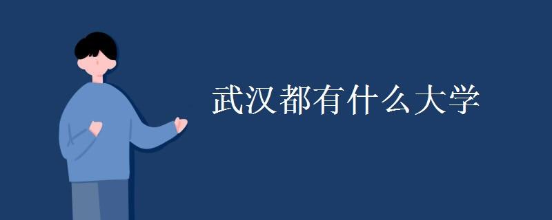 武汉都有什么大学