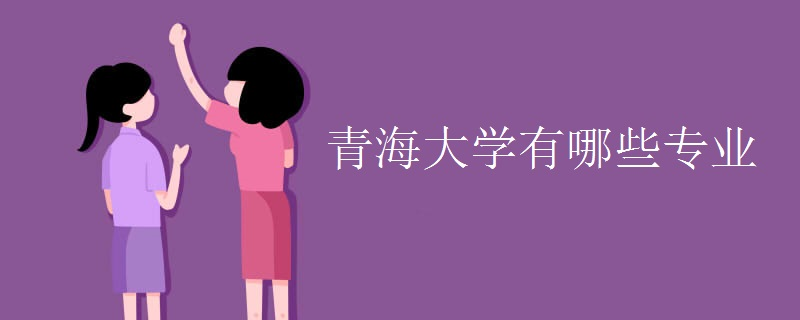 青海大学排名图片