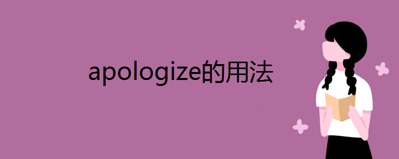 apologize的用法