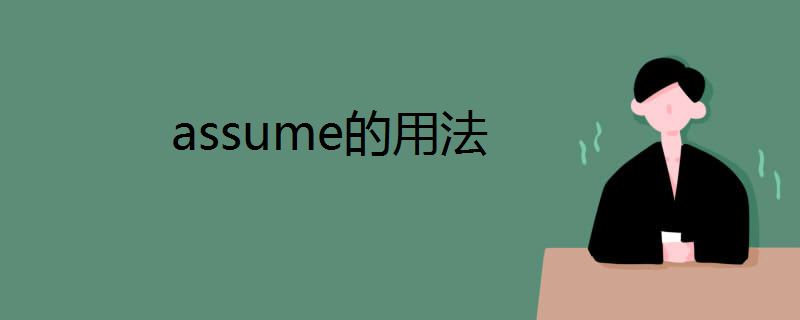 assume的用法