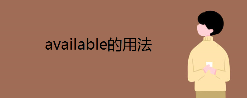 available的用法