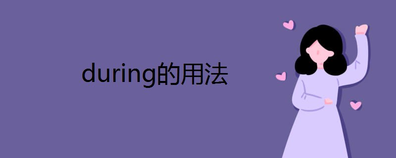 during的用法