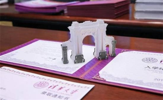 2019年清华大学录取通知书图片