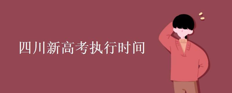 四川新高考执行时间