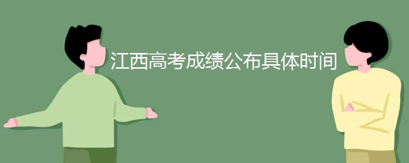 江西高考成绩公布具体时间