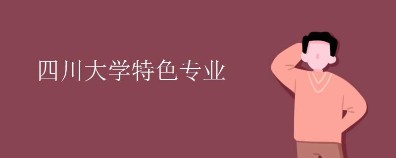 四川大学特色专业
