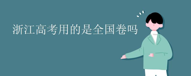 浙江高考用的是全国卷吗