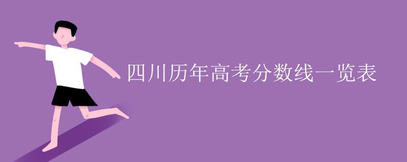 四川历年高考分数线一览表