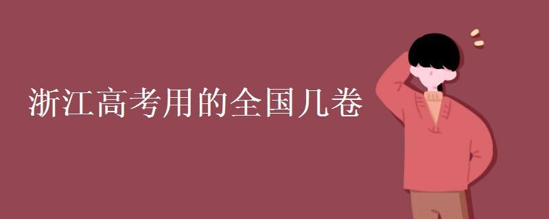 浙江高考用的全国几卷