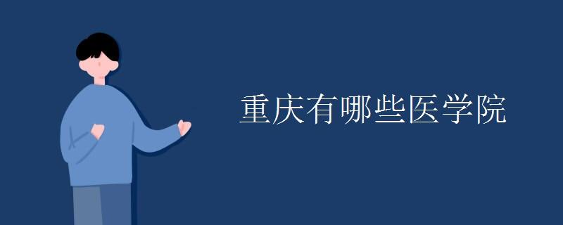 重庆有哪些医学院
