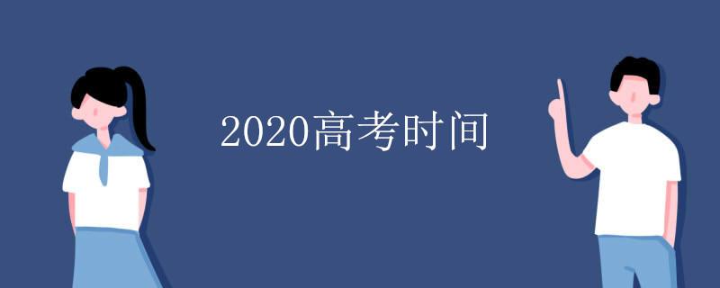 2020高考时间