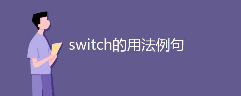 switch的用法例句