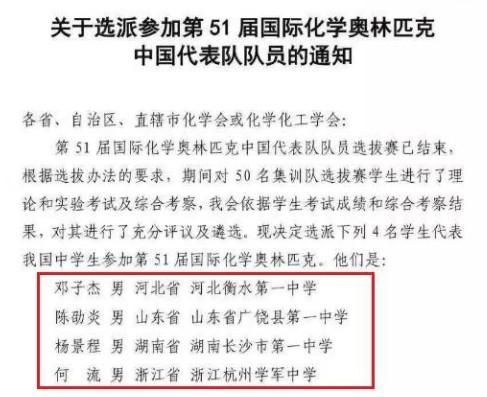化学奥赛中国选手名单及院校