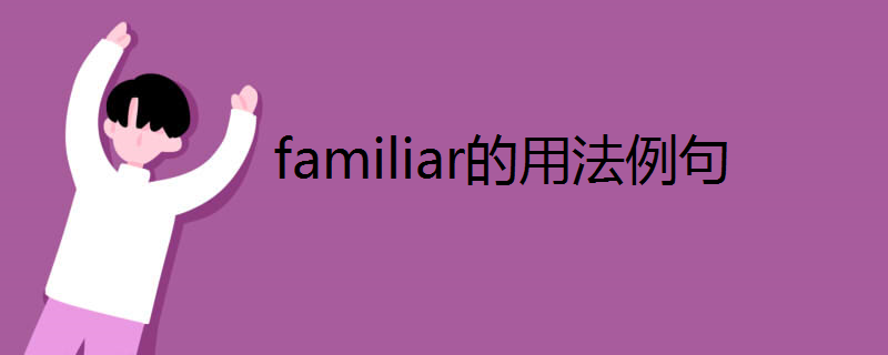 familiar的用法例句