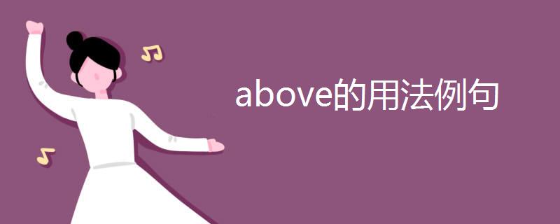 above的用法例句