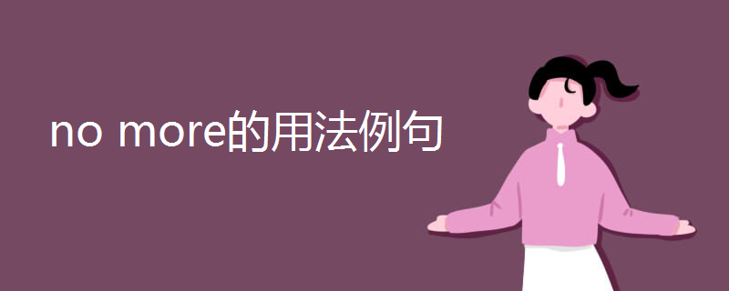 no more的用法例句