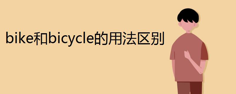 bike和bicycle的用法区别