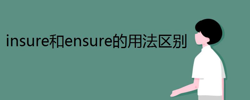 insure和ensure的用法区别