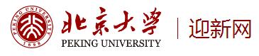 北京大学迎新网入口