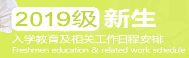 中国人民大学迎新网入口