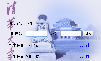 清华大学迎新网入口