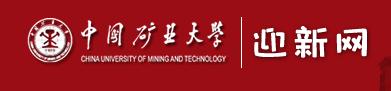 中国矿业大学迎新网入口