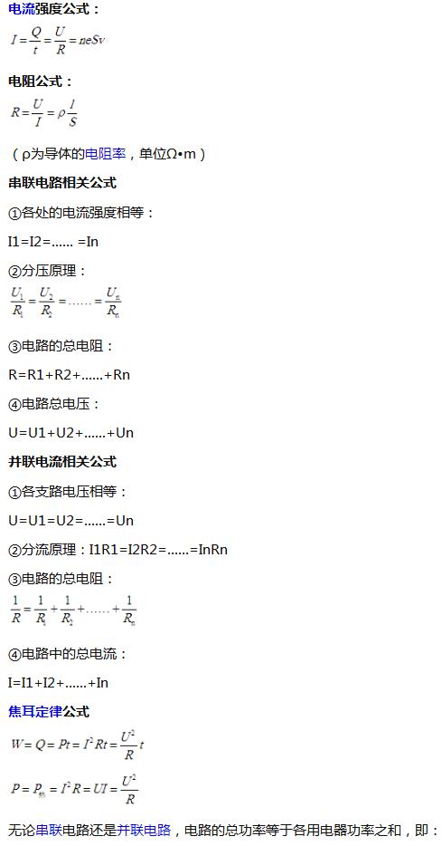 恒定电路公式