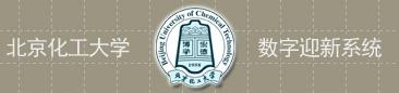 北京化工大学迎新网入口