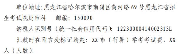 黑龙江高中学业水平考试报名