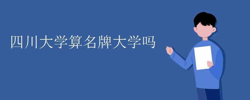 四川大学算名牌大学吗