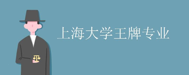上海大学王牌专业