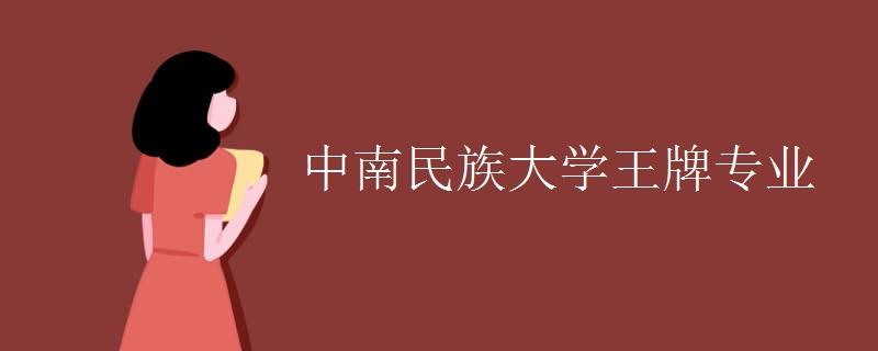 中南民族大學王牌專業