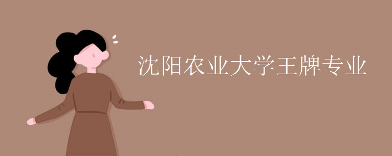 沈陽農業大學王牌專業