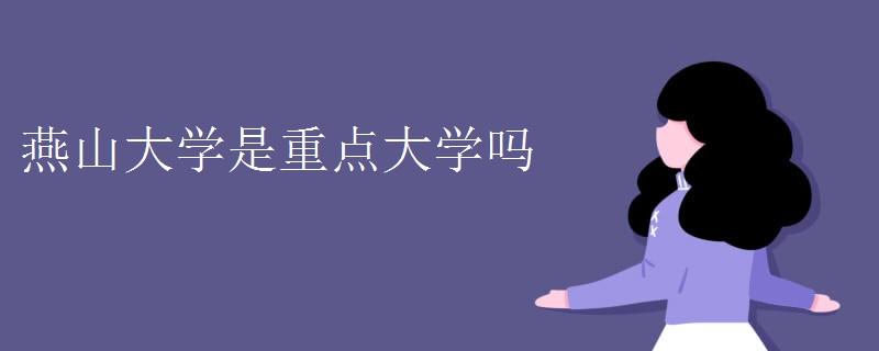 燕山大学是重点大学吗