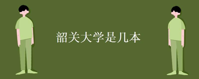 韶关大学是几本
