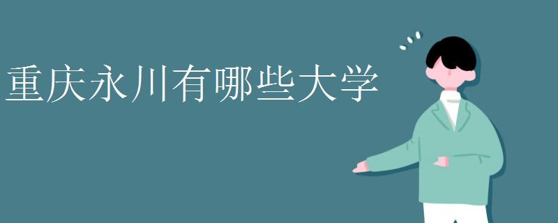 重庆永川有哪些大学