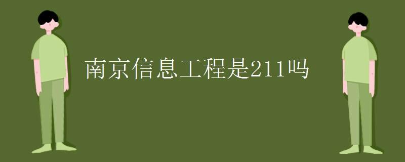 南京信息工程是211吗