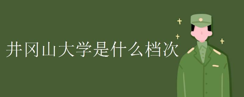 井冈山大学是什么档次