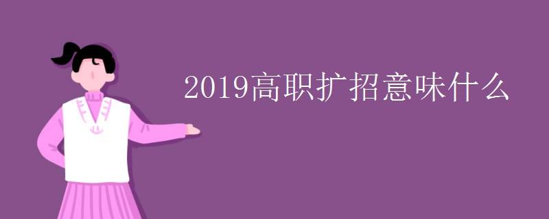 2019高职扩招意味什么